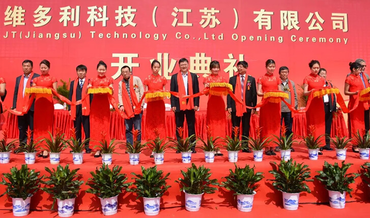 The opening ceremony of Victory Technology (Jiangsu) Co., Ltd. and the first China Huaian Hoisting Machinery Summit Forum ended successfully